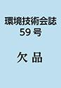 欠品59号