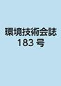 環境技術会誌183号